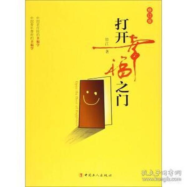 打开幸福之门