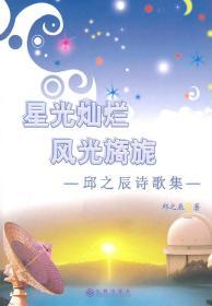 星光灿烂 风光旖旎:邱之辰诗歌集 9787510809071