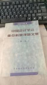 中国会计学会重点科研课题文集.第一集
