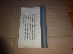 <唐太宗百字箴>民国 高书小楷  .