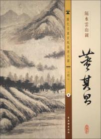 历代名画宣纸高清大图·明:董其昌·隔水云山图