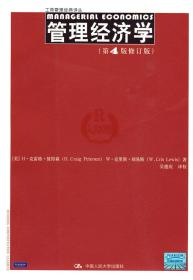 正版管理经济学(第4版修订版)(工商管理经典译丛)