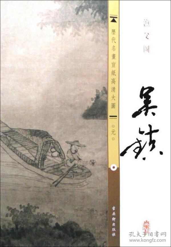 历代名画宣纸高清大图·元:吴镇·渔父图