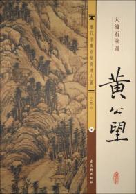 历代名画宣纸高清大图·元:黄公望·天池石壁图
