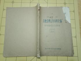 稀缺房地产史料---1962年蓝色油印本《长沙市房地管理工作资料汇编--私有出租屋进行社会主义改造专辑》16开---书品如图