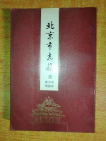北京市志稿三