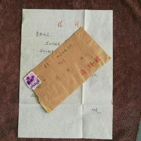 名人手札【柯岩】 ( 1929—2011,著名作家,诗人,中国作协全国委员会名誉委员。贺敬之夫人,河南郑州人)带实寄封