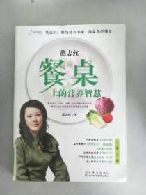 (正版现货~)范志红餐桌上的营养智慧9787538452235
