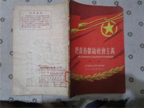 把青春献给社会主义·第二辑