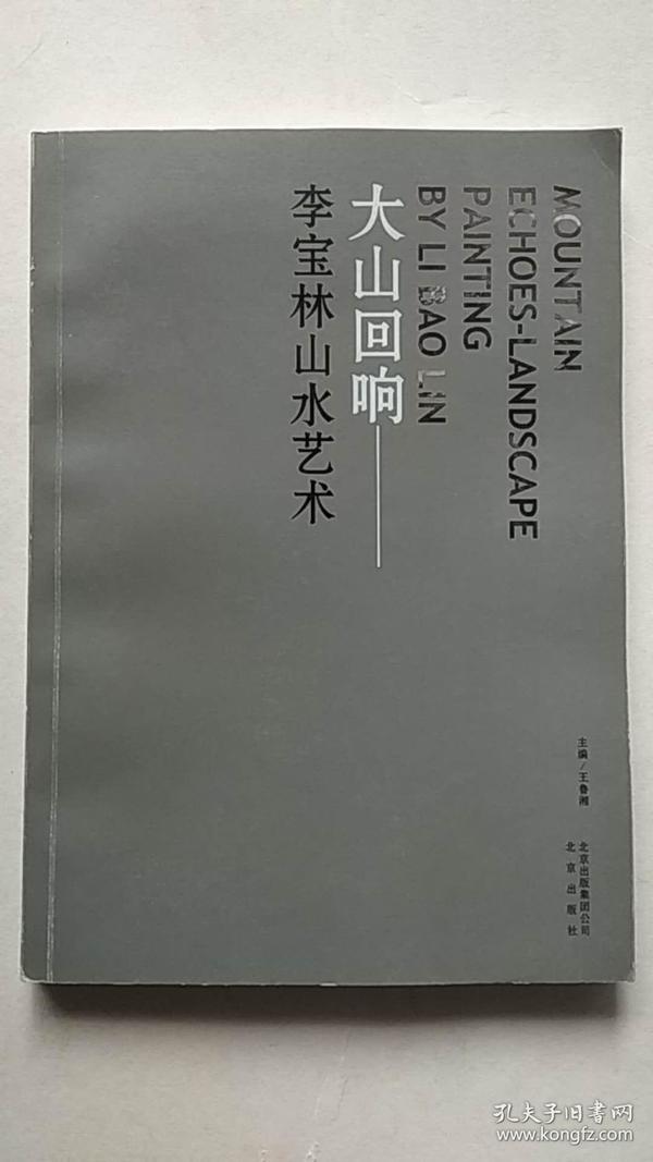 《大山回响 李宝林山水艺术》