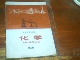 天津市高中课本 化学 第二册