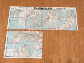 1936年《最新大日本铁道地图》大幅彩印109*7厘米, 含台湾、朝鲜、满洲国及中华民国图、冲绳等,有缺