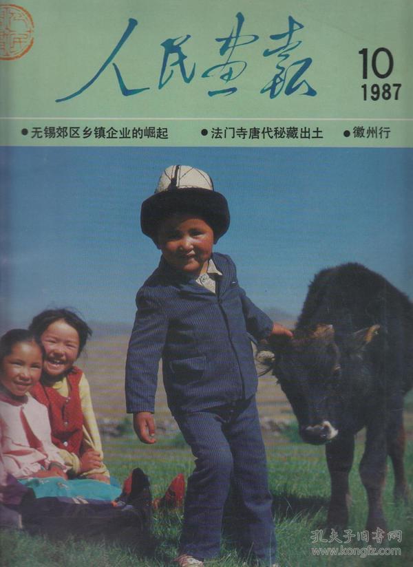 人民画报1987.10