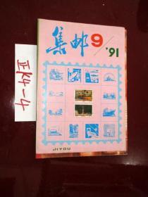 集邮1991.9、