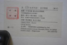 1985年二玄社(64.5*35CM):清江介  花卉扇面
