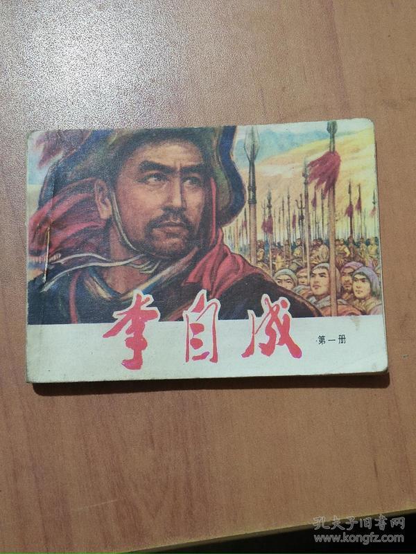 连环画,李自成第一册,一版一印