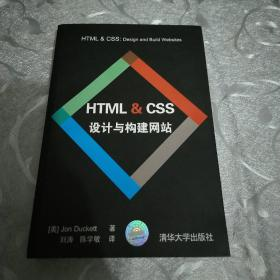 HTML & CSS设计与构建网站