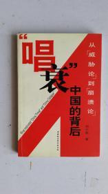 """""""唱衰""""中国的背后:从""""威胁论""""到""""崩溃论"""""""