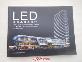 情调照明系列丛书 LED照明工程与设计(全新正版)