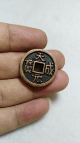五代十国 天成元宝 紫铜饼钱