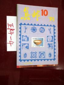 集邮1991.10、