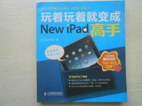 玩着玩着就变成New iPad高手(彩印)