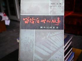 《留给后世的故事》——冀中抗战史话