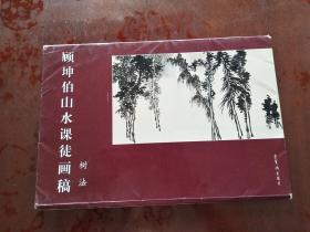 顾坤伯山水课徒画稿:树法(全31张)