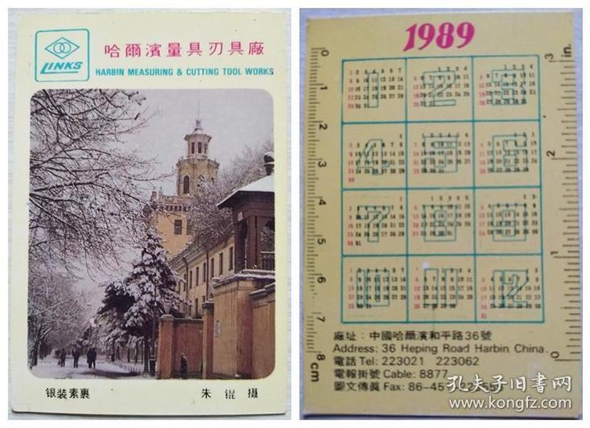 1989年哈尔滨量具刃具厂年历卡--银装素裹(哈尔滨量具刃具厂厂景)