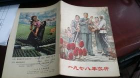一九七八年农历 华国锋国画封面