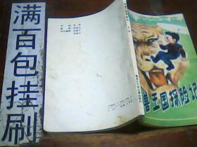 小学生文库《 野兽王国探险记 》 插图本