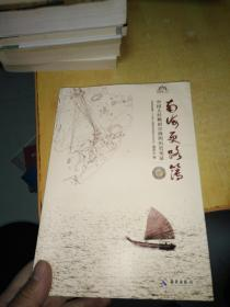 南海更路簿:中国人经略祖宗海的历史见证