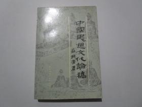 中国思想文化论稿