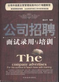 信书文化 公司招聘面试与录用 16开2005年1版1印/杨永平  著 中国商业出版社