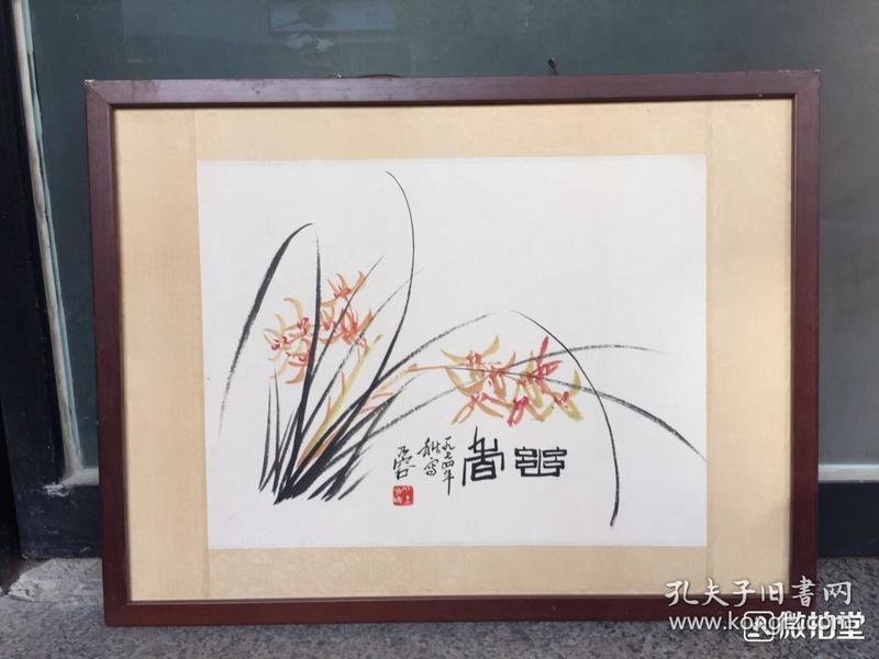 卓艺轩画廊-著名书画家-河南新乡王乃容图片
