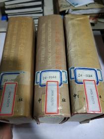 中华人民共和国人民检察院概览(上中下)