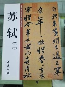 中国历代书法大师名作精选-苏轼(二)