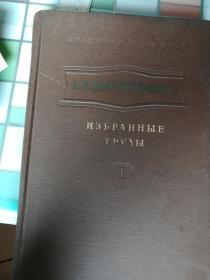 植物学家克里什托弗维奇选集第一卷《41745》