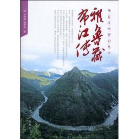 华夏江河传记丛书:雅鲁藏布江传