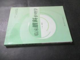 临床眼科护理学