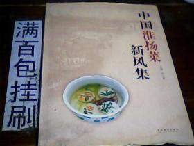 中国淮扬菜新风集