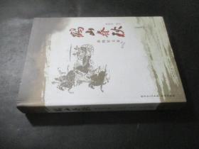 鹤山春秋 徐晓星文集