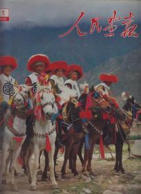 人民画报1988.1