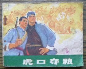 虎口夺粮   (18-1063)