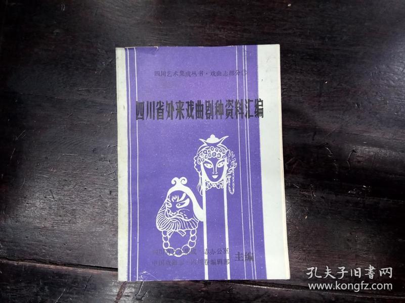四川省外来戏曲剧中资料汇编