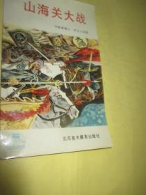 山海关大战  (32开.图文版)