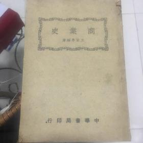 商业史 全一册 民国37年