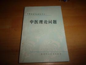 中医理论问题