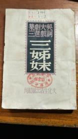 三姊妹 契诃夫戏剧选集《民国三十八年2月再版·文化生活出版社》【民国旧书】