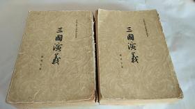 三国演义 上下两册全 1957年二版1962年13印